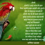 Holi kavita Poem Hindi