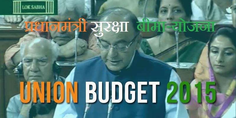 PM Suraksha Bima Yojana in hindi