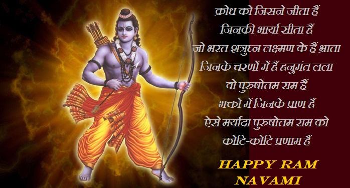 ram navami festival essay in hindi