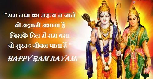 Ram Navami Wishes SMS In Hindi