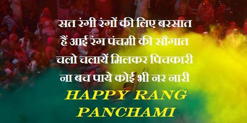 Rang Panchami Holi Wishes SMS Shayari In Hindi