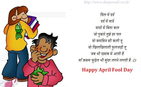 april fool day sms jokes in hindi 2