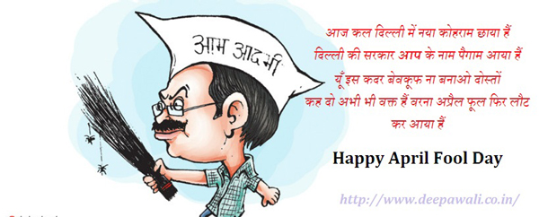 april fool day sms jokes in hindi 3
