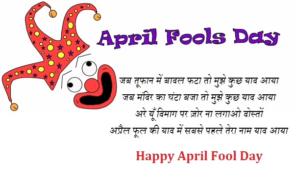 april fool day sms jokes in hindi