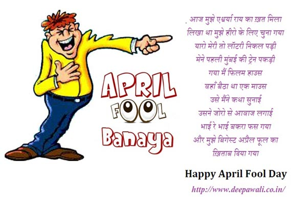 april fool history shayari jokes In Hindi