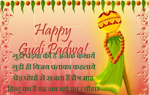 gudi padwa hindi nav varsh sms shayari