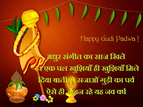 gudi padwa naya saal sms in hindi