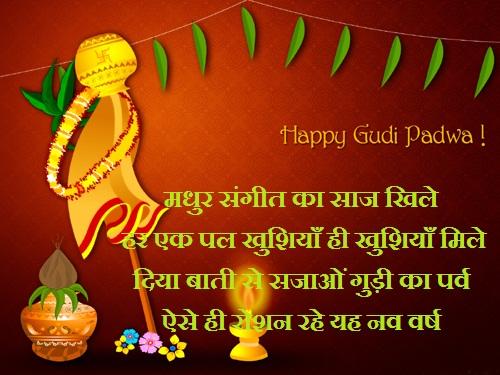 gudi padwa naya saal sms in hindi