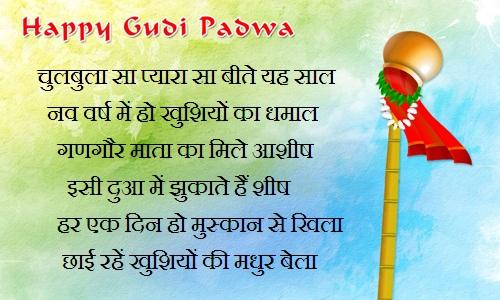 hindi nav varsh sms shayari wishes in hindi