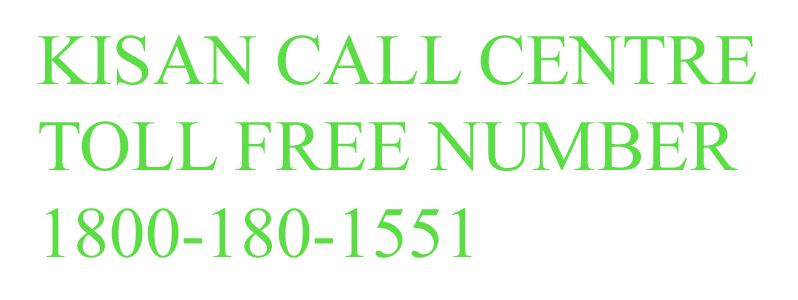 kisan call center toll free number in hindi