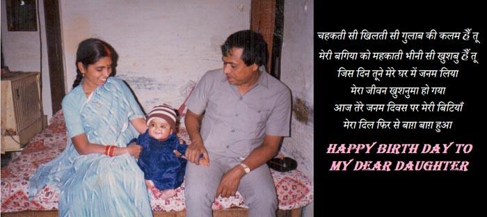 Happy Birth Day SMS In Hindi copy