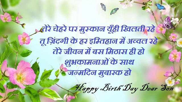 Happy Birth Day to son In Hindi 1