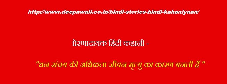 Hindi Kahani हिंदी कहानी