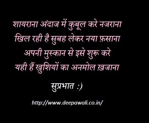 Latest Good Morning SMS Shayari In Hindi