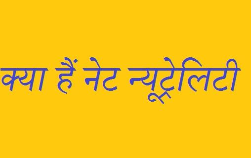 Net neutrality In Hindi
