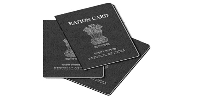 Ration Card Apply search status in hindi