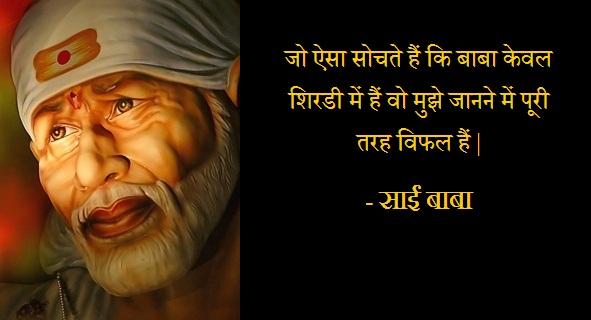 Hindi Sai Baba Quotes Images