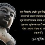 बुद्ध पूर्णिमा वेसक अनमोल वचन | Buddha Purnima Vesak Quotes In Hindi