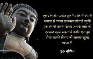 Buddha Purnima Vesak Quotes SMS In Hindi