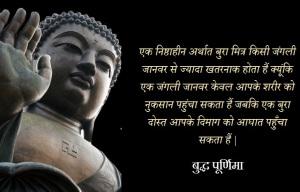 Buddha Purnima Vesak Quotes SMS In Hindi