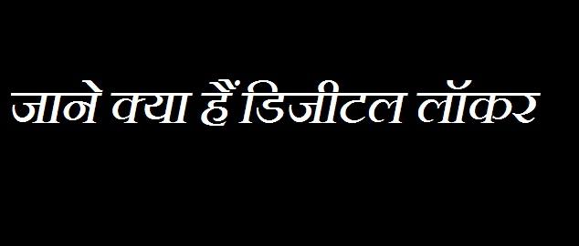 Digital Digi Locker In Hindi