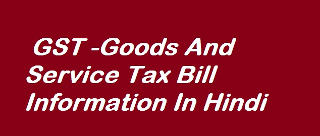 GST Bill 2015 In Hindi Goods And Service Tax