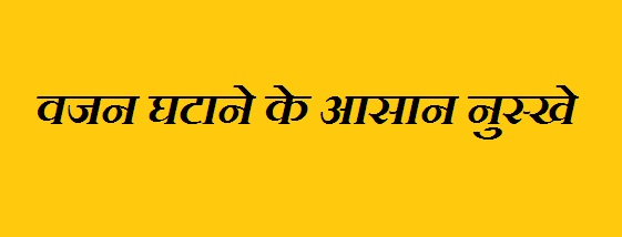 How to Reduce weight Tips In Hindi