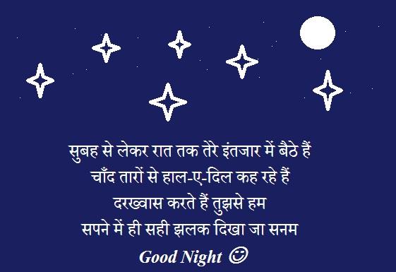 Latest Good Night SMS Shayari In Hindi