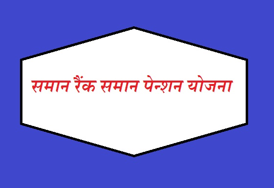 One rank one pension scheme In Hindi