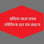 अधिक मास एवम कोकिला व्रत का महत्व विधि एवम कहानी | Adhik Purushottam Mal Maas kokila vrat Mahtva Importance In Hindi