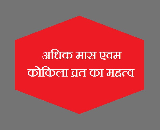 Adhik, Purushottam, Mal Maas kokila vrat Mahtva Importance In Hindi