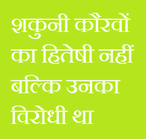 Shakuni Was Enemy Of Kauravas