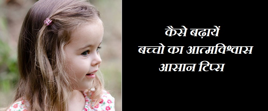 Increase Self Confidence In Children Tips In Hindi