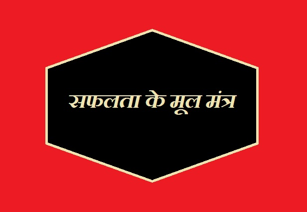 How to get Success Tips In Hindi