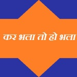 कर भला तो हो भला की कहानी | Kar Bhala To Ho Bhala Story In Hindi