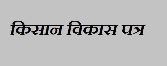 Kisan Vikas Patra In Hindi