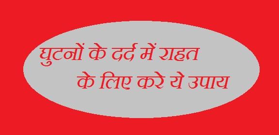 Knee Pain Home Treatment In Hindi Ghutno main dard