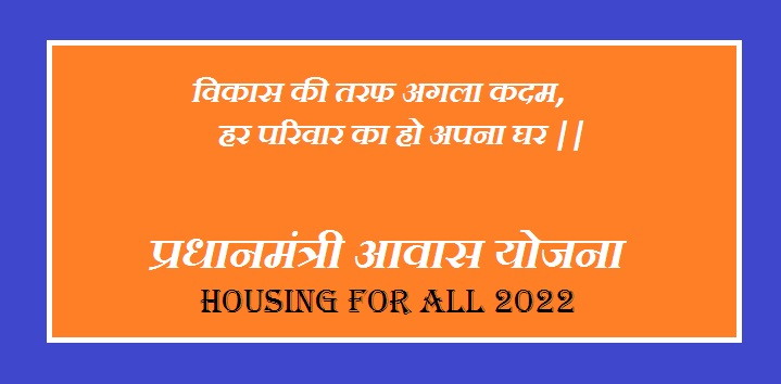 PM Awas Yojana Housing for all 2022 Scheme In Hindi