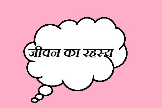Sukhi Jeevan Ka Rahsya