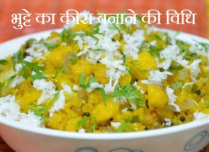 Bhutte Ka Kees Recipe In Hindi