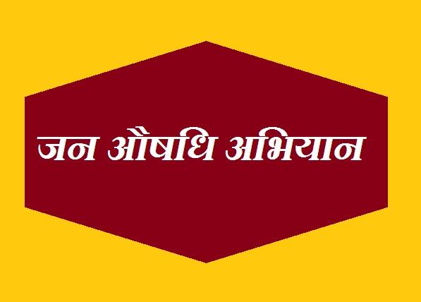 jan aushdhi yojana abhiyan in hindi