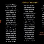 sankatmochan hanuma ashtak lyrics meaning in hindi....