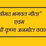 श्रीमद्भगवद्गीता श्री कृष्ण अनमोल वचन