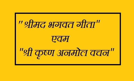 srimadbhagwad gita shree krishna quotes in Hindi