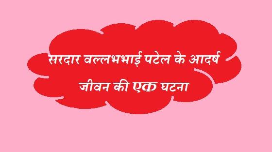 Aadarsh Jeevan