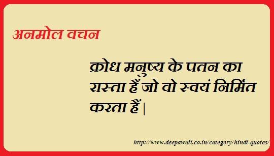 Anger hindi status