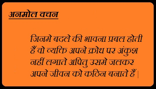 Anger Quotes in hindi for friends