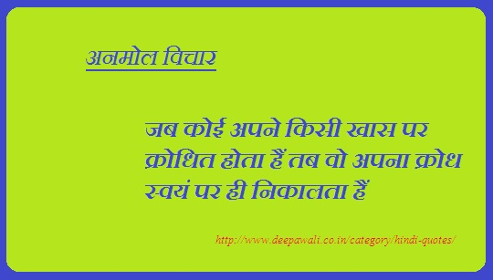 Anger quote for friends in hindi