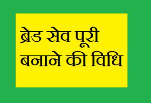 Bread Sev Puri recipe In Hindi