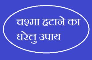 home remedies Chashma Hatane Ka Gharelu Upay